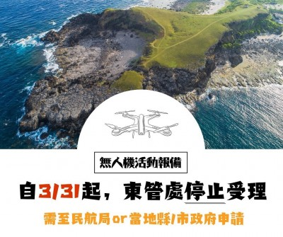 3/31起 東管處不再受理轄區遙控無人機飛航報備