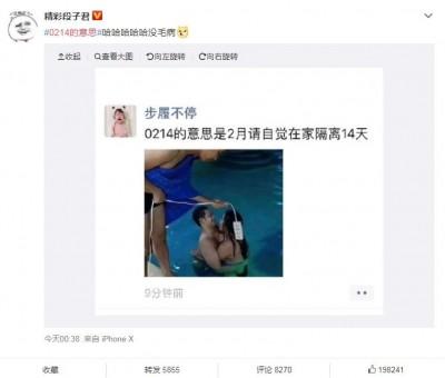 武漢肺炎》「0214情人節」真正涵義?中國網友群起自嘲