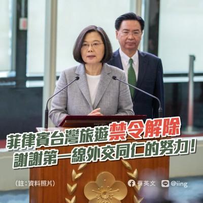 菲律賓解除禁台令 蔡英文:向為台灣發聲的朋友表達感謝