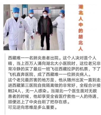 武漢肺炎》西藏唯一確診出院 網曝他逆向思考「全省救1人」痊癒