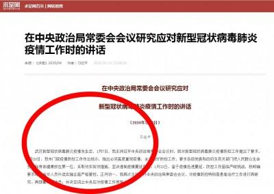 武漢肺炎》習近平曝1月7日已知疫情  下令影響國際輿論