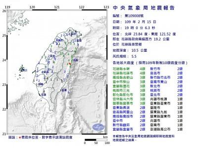 花蓮11小時連9震 氣象局:未來幾天還有餘震
