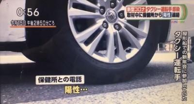 武漢肺炎》扯! 日本計程車司機上電視台受訪 當場收到確診通知
