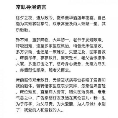 武漢肺炎》中國導演一家幾被「滅門」遺書瘋傳一床難求熬死