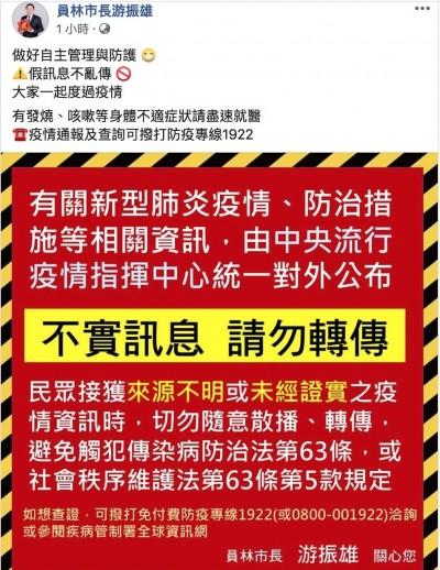武漢肺炎》市場大消毒是因有病患?員林市長:假消息