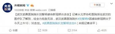 武漢肺炎》發布死訊後再傳搶救!中媒:武昌醫院院長10:30去世