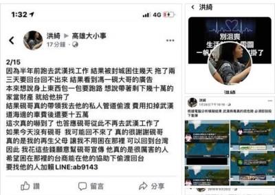 武漢封城自爆花15萬偷渡回台 高市警揪造謠「女網友」