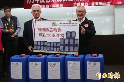 武漢肺炎》華夏公司自產10公噸漂白水 捐苗栗縣政府助防疫