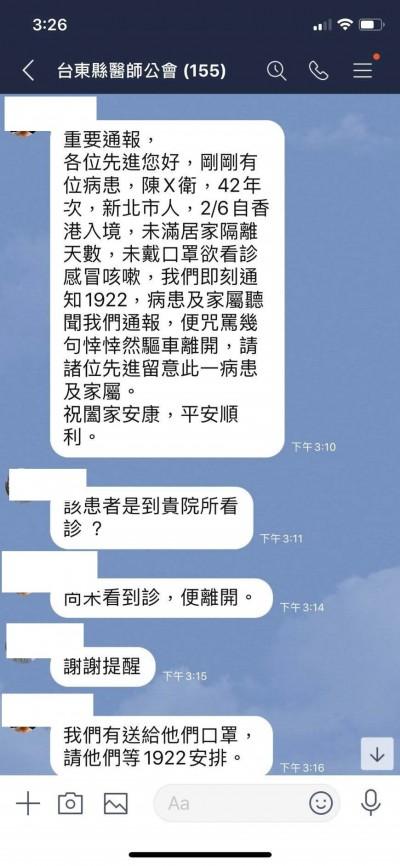 武漢肺炎》香港入境者到台東咳嗽看診 醫師po文示警恐違法
