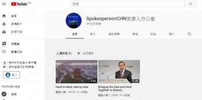 武漢肺炎》中國外交部創立YouTube頻道 翻牆加速「大外宣」