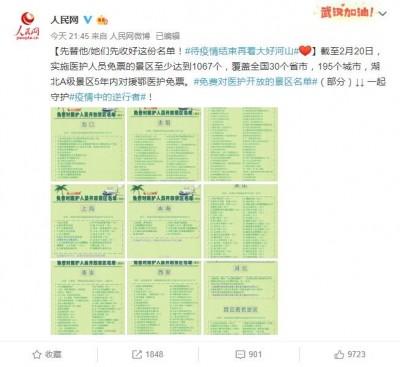 武漢肺炎》中官方疫情後招待醫護免費玩風景區 網吐槽:沒空