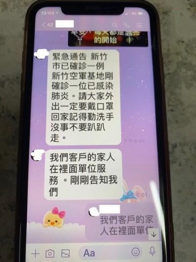 武漢肺炎》網傳肺炎假消息 新竹市警察局移送5人