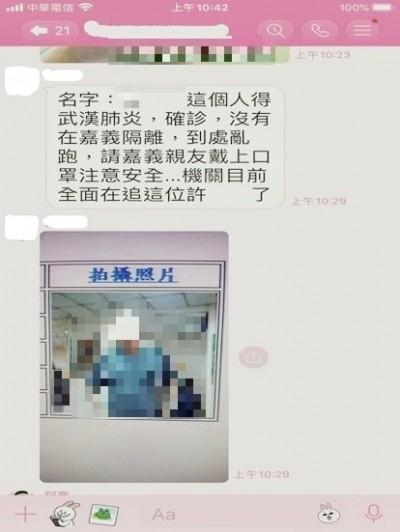 武漢肺炎》嘉義男散播確診假消息 警逮人送辦