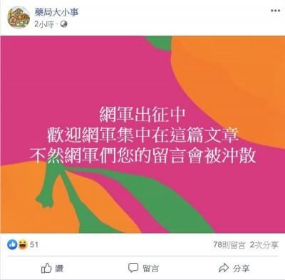 粉專造謠「澄清文」慘遭網友罵翻  急稱遭「網軍出征」