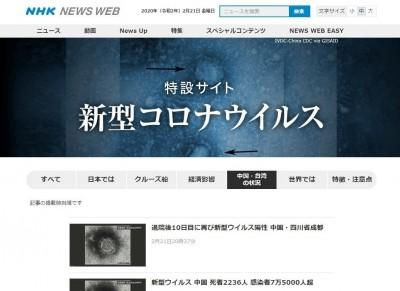 武漢肺炎》NHK將中國、台灣疫情併記 在日台僑嚴正抗議