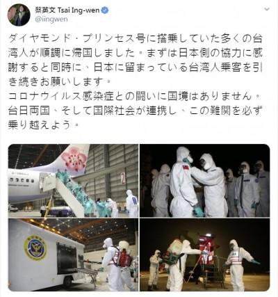武漢肺炎》「橫濱模式」包機成功 蔡英文推特日文感謝日方