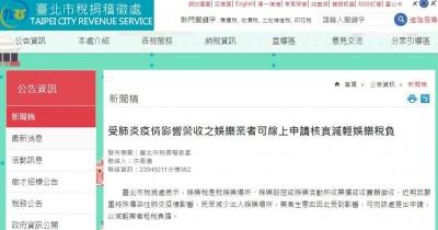 武漢肺炎》娛樂場所受衝擊 北市稅捐處︰核實調降稅收減輕負擔