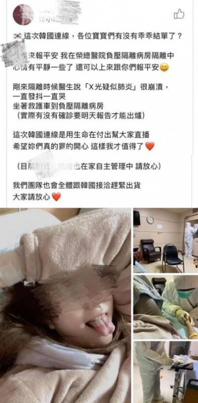 武漢肺炎》隔離後平安出院 網美酸醫生:我奶太大陰影看成肺炎