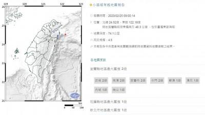 宜蘭外海09:00芮氏規模4.5地震 地震深度74.1公里