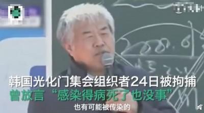 武漢肺炎》稱「主能治病毒」 韓國牧師全光勛遭逮捕