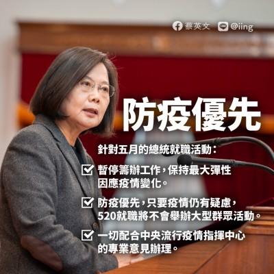 防疫優先 蔡總統宣佈:暫停籌辦520就職、不會舉辦大型群眾活動