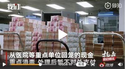 武漢肺炎》300億現金慘遭「隔離」...中國網友暴動了