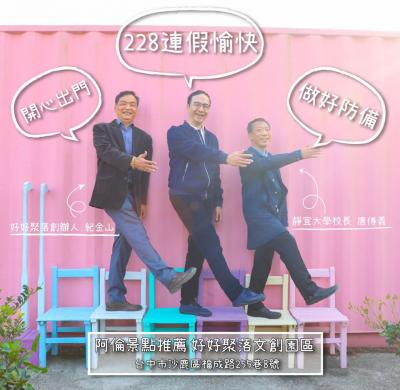 朱立倫祝「228連假愉快」 引爆網怒罵「KMT血統太純」?