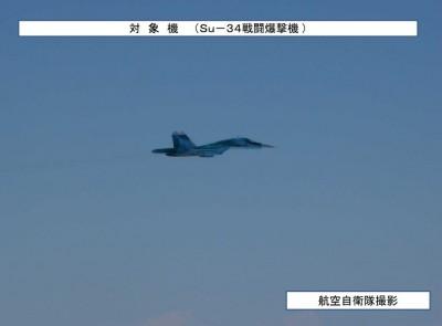 軍情動態》俄羅斯蘇-34戰機逼近日俄爭議島嶼 日機緊急出動攔截
