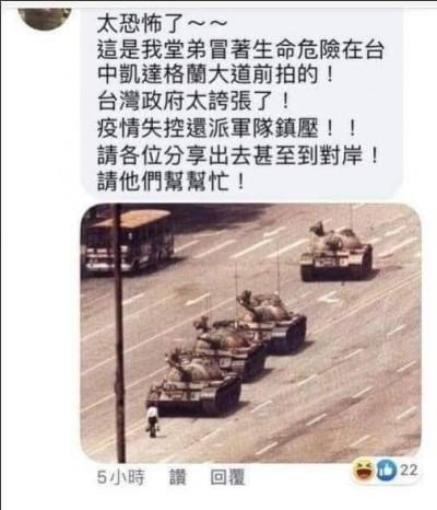 武漢肺炎》網路造謠台灣政府開坦克鎮壓 網友一看照片全笑翻