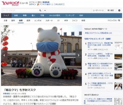 武漢肺炎》嘉義火車站前沉睡大白熊戴口罩 登日本雅虎首頁
