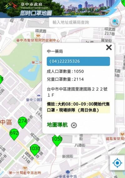 武漢肺炎》即時口罩地圖 台中市有升級版