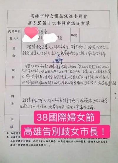 三八婦女節 陳瓊華提案整理國瑜「歧女語錄」11條