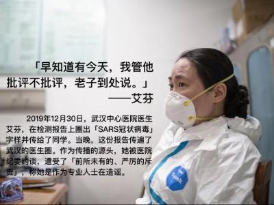 武漢肺炎》戳破習訪武漢假面宣傳 李文亮同事專訪遭火速下架