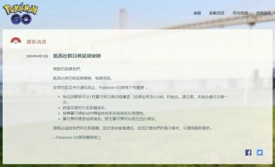 武漢肺炎》全球疫情蔓延 寶可夢明天社群日緊急喊卡