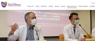 武漢肺炎》香港中大研究:糞便檢測能找出隱形患者