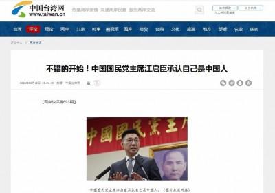 江啟臣自稱也是中國人 國台辦媒體誇讚「不錯的開始」
