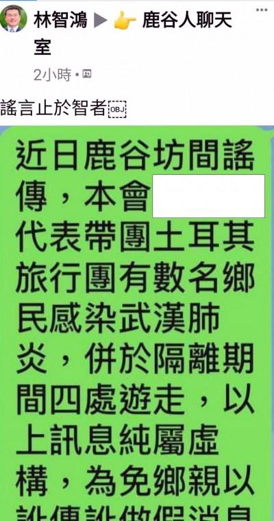 網傳南投鄉代帶團出國有人染疫 代表會主席:這是假消息!