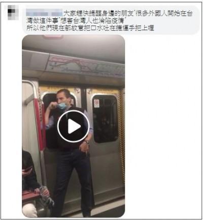 謠言終結站》捷運把手遭多名外國人抹口水?查核中心:部分錯誤
