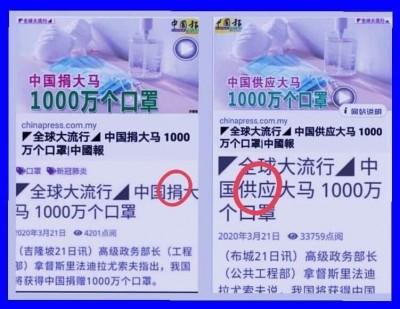 中國大外宣稱捐贈千萬片口罩 馬國民眾怒:是我們買的!