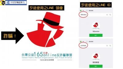 165在線反詐騙聯盟可「追回被騙資金」?刑事局:新詐騙手法!