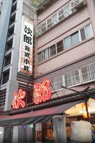 嘉市次郎日本料理開店20多年難敵疫情 月底熄燈