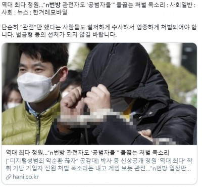 26萬人涉案!南韓破獲「N號房」性剝削集團 逾70名少女淪性奴