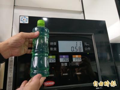 油比瓶裝水便宜! 民眾加滿600毫升僅11元 希望多降一點