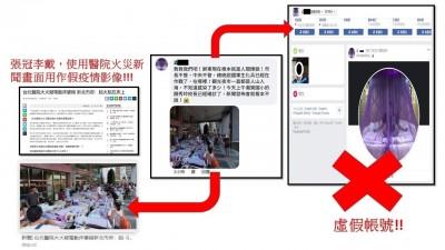 假疫情訊息已偵辦310件 有72件疑中國網軍發布