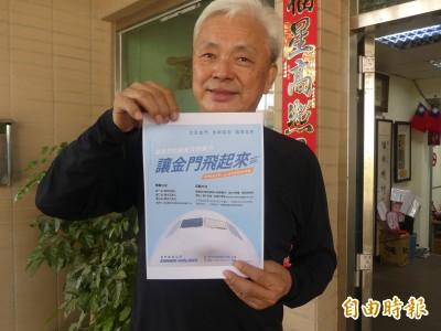 陳滄江雄心壯志創辦「金門航空」 傳有企業家力挺