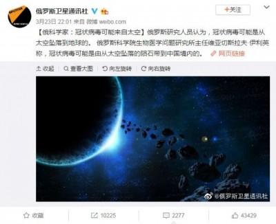 武漢肺炎》俄官媒稱「病毒來自太空」 慘被網友酸爆