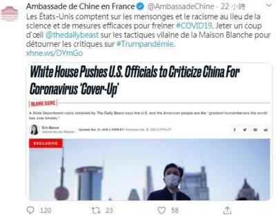 武漢肺炎》中國駐法使館甩鍋美國 引媒體、網友砲轟