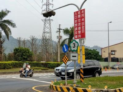 清明節國3名間匝道封閉 6大疏運措施「一張圖搞懂」