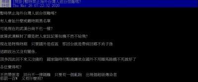 武漢肺炎》境外移入暴增!網勸「禁海外台人返國」全場戰翻