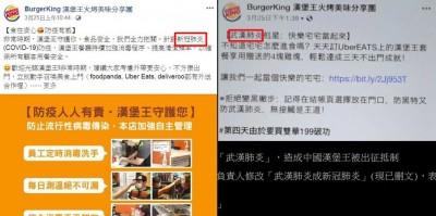 中國漢堡王幫忙道歉兼砲轟 台灣漢堡王「武漢肺炎」全改了